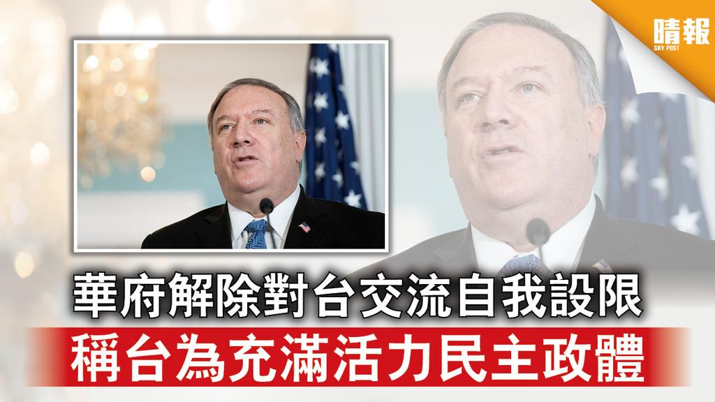中美角力 華府解除對台交流自我設限 稱台為充滿活力民主政體