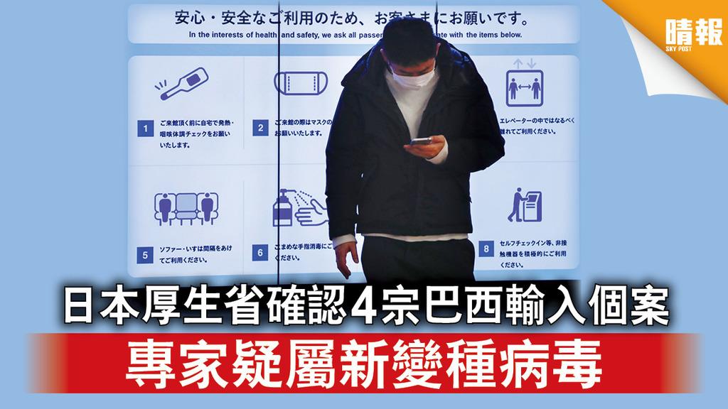 新冠肺炎|日本厚生省確認4宗巴西輸入個案 專家稱屬新變種病毒