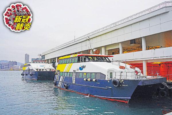 船長染疫惹病3同事 恐爆小輪群組 負責3離島綫 包括接載三跑工人