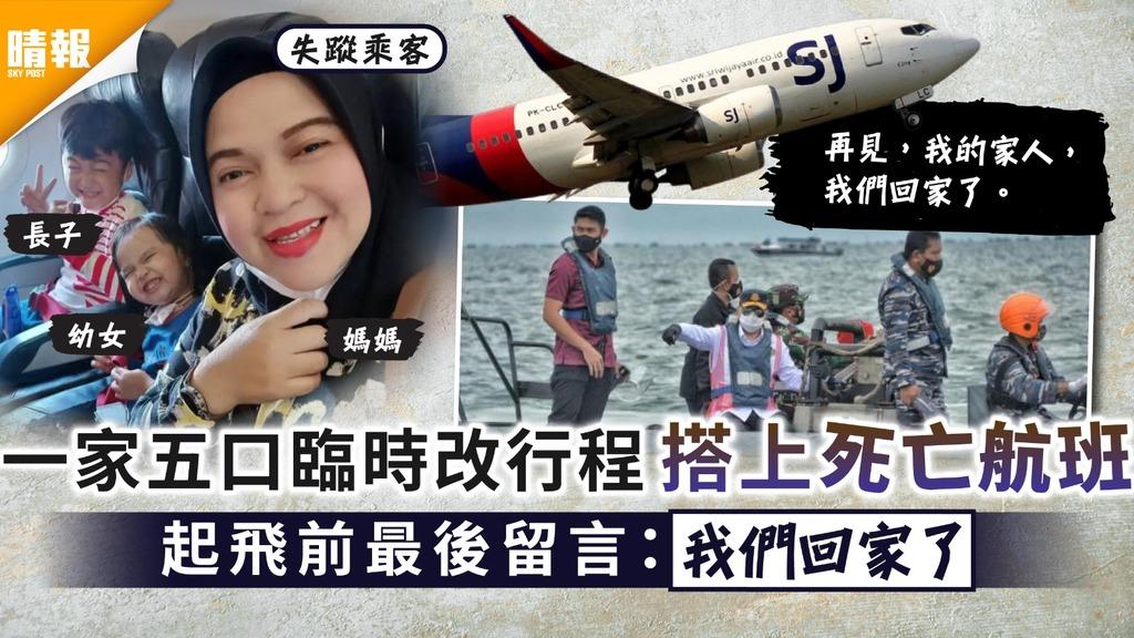 印尼空難│臨時改行程搭上失事客機 起飛前一家五口合照:我們回家了