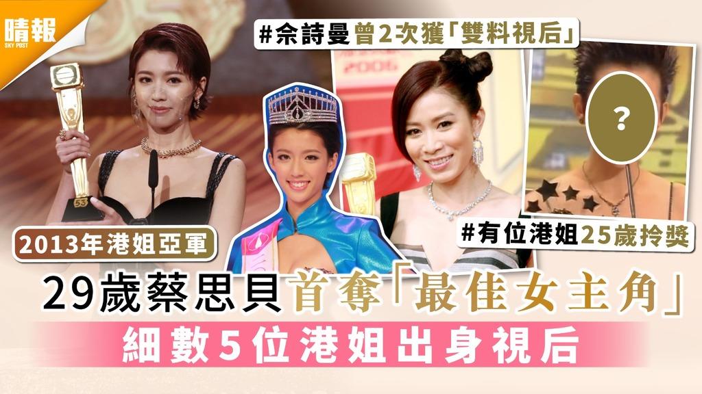 2013年港姐亞軍|29歲蔡思貝首奪「最佳女主角」 細數5位港姐出身視后