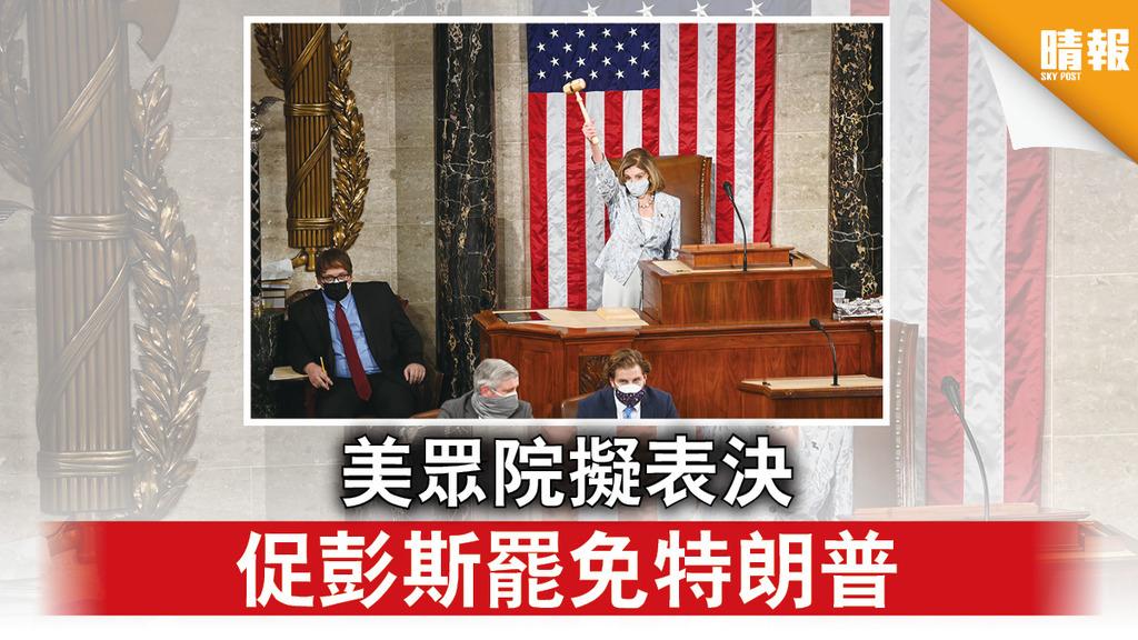 國會衝撃|美眾院擬表決 促彭斯罷免特朗普