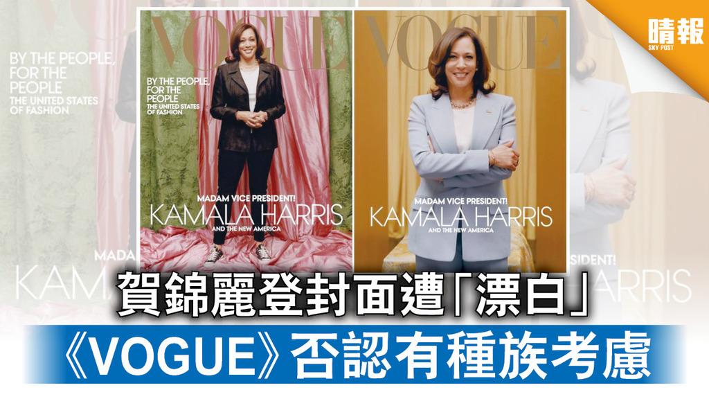 種族爭議│賀錦麗登封面遭「漂白」 《VOGUE》否認有種族考慮