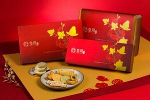 【新年禮盒2021】皇玥推出期間限定新年禮盒及禮籃 新出鹹蛋黃脆條/電子禮券/買3送1優惠