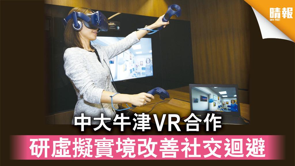 精神健康|中大牛津VR合作 研虛擬實境改善社交迴避