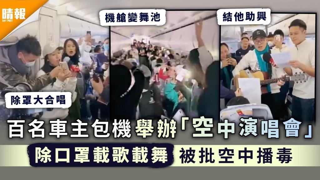 車主Flycation|百名車主包機舉辦「空中演唱會」 除口罩載歌載舞被批空中播毒