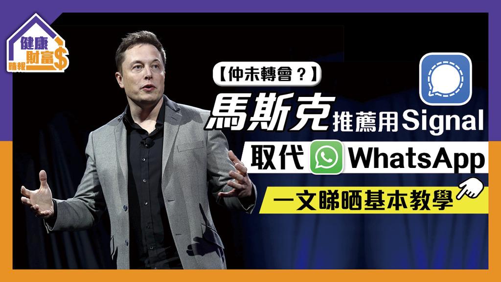 【仲未轉會?】馬斯克推薦用Signal取代WhatsApp 一文睇晒基本教學