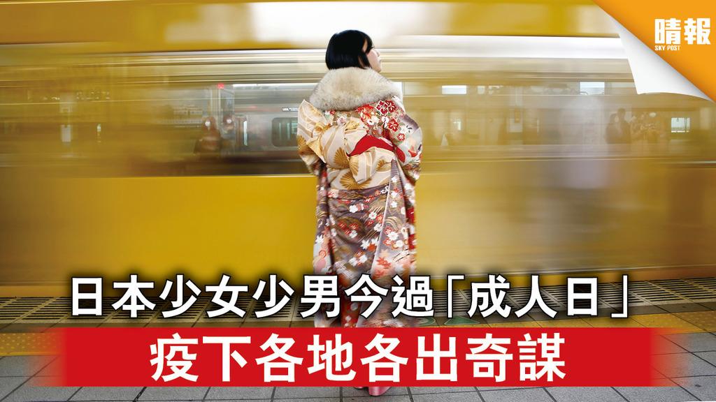 日韓記事|日本少女少男今過「成人日」 疫下各地各出奇謀