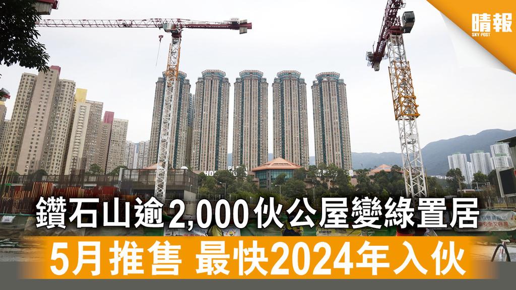 綠置居|鑽石山逾2,000伙公屋變綠置居5月推售 最快2024年入伙
