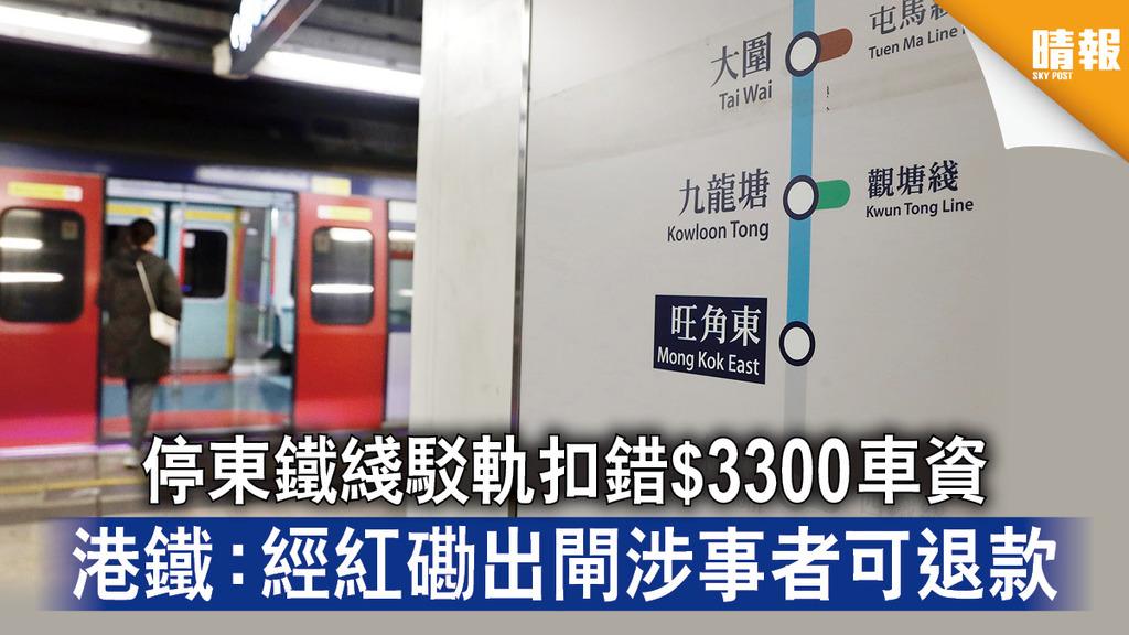 交通消息|停東鐵綫駁軌扣錯$3300車資 港鐵:經紅磡出閘涉事者可退款