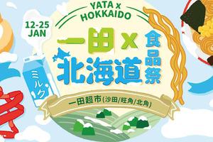【日本甜品香港】一田超市北海道食品祭 日本直送芝士蛋糕/蜜瓜零食/甜品