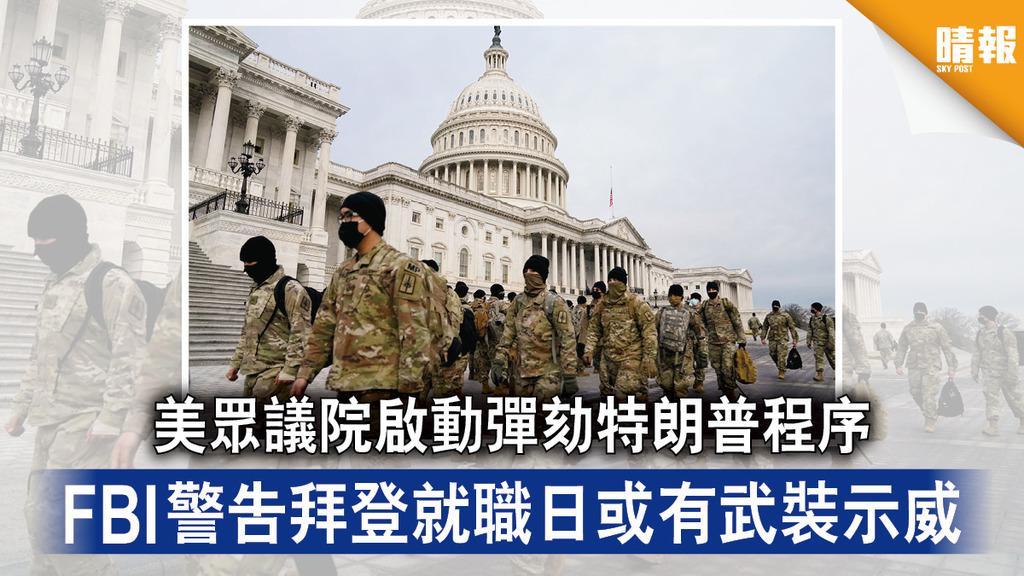 國會衝擊|美眾議院啟動彈劾特朗普程序 FBI警告拜登就職日或有武裝示威