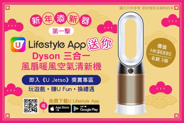 【新年添新器】第一擊!U Lifestyle App送Dyson三合一風扇暖風空氣清新機3部!