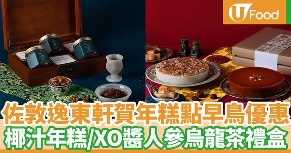 【賀年禮盒2021】Eaton HK逸東軒農曆新年賀年糕點早鳥優惠 椰汁年糕/XO醬烏龍茶禮盒/臘味蘿蔔糕