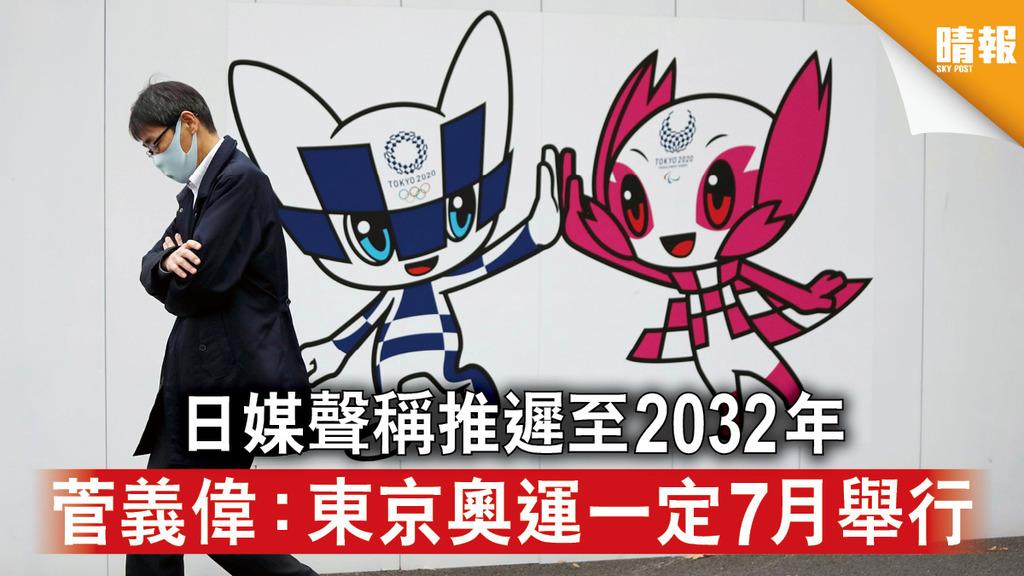 新冠肺炎|日媒聲稱推遲至2032年 菅義偉:東京奧運一定7月舉行