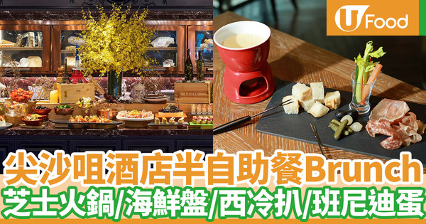 【酒店自助餐2021】尖沙咀酒店半自助餐Brunch 芝士火鍋/海鮮拼盤/沙律吧