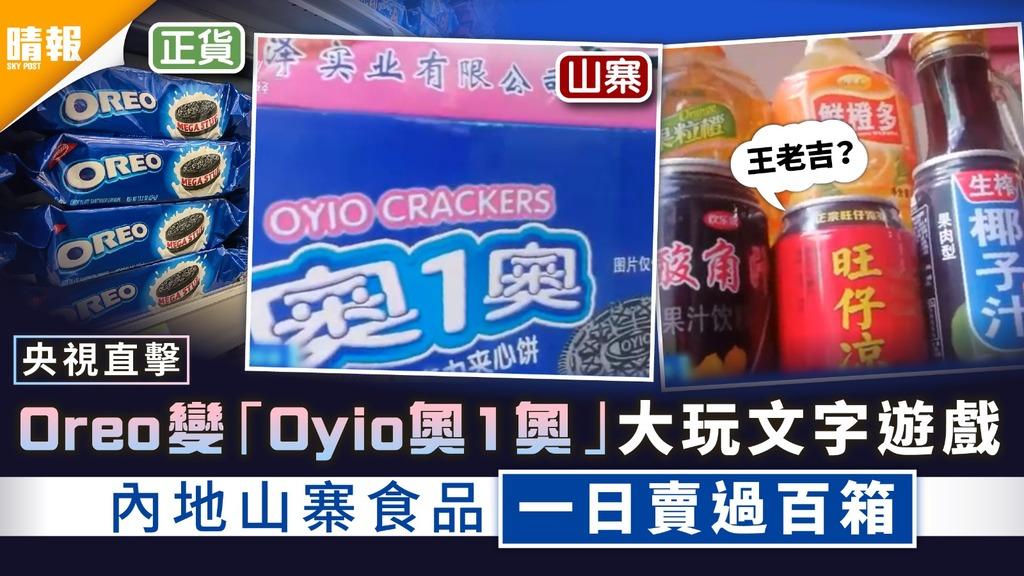 食物安全   Oreo變「Oyio奧1奧」大玩文字遊戲 內地山寨食品一日賣過百箱