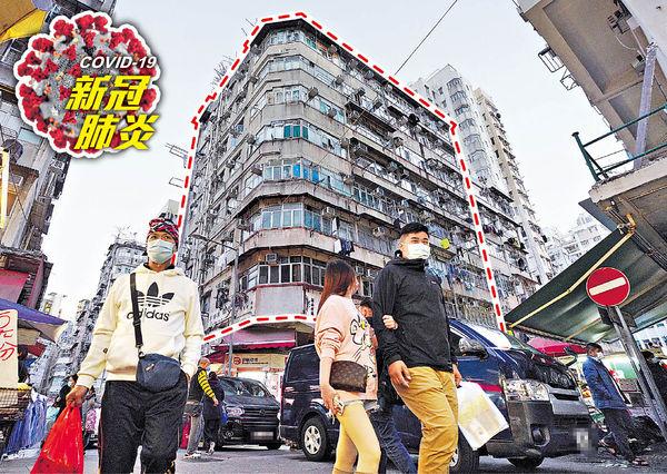 新填地街4幢唐樓 連環爆疫 逾13單位25人中招 再度強檢