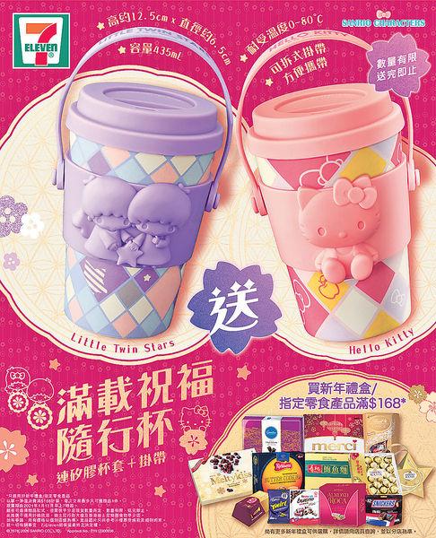7-Eleven推新年購物優惠 買$168送Sanrio限定祝福杯