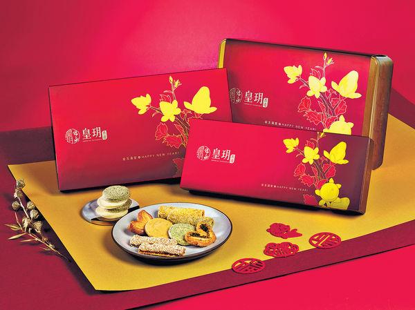 皇玥新年禮盒買3送1 仲可以電子禮券送心意