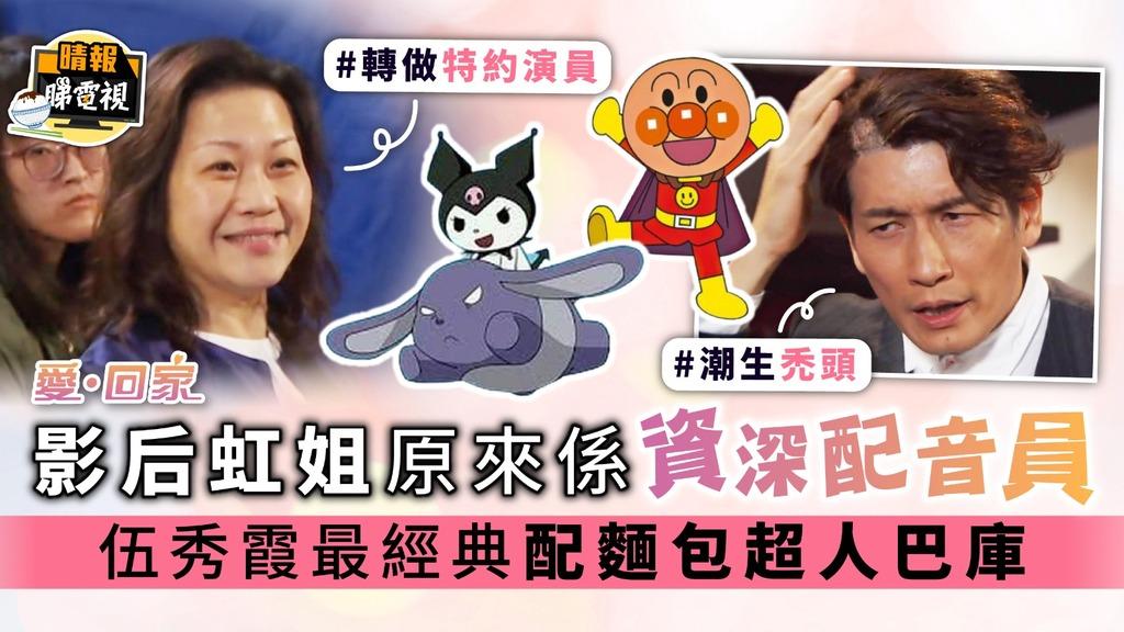 《愛回家》影后虹姐原來係資深配音員 伍秀霞最經典配麵包超人巴庫