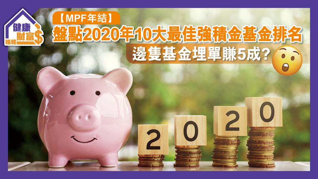 【MPF年結】盤點2020年10大最佳強積金基金排名 邊隻基金埋單賺5成?