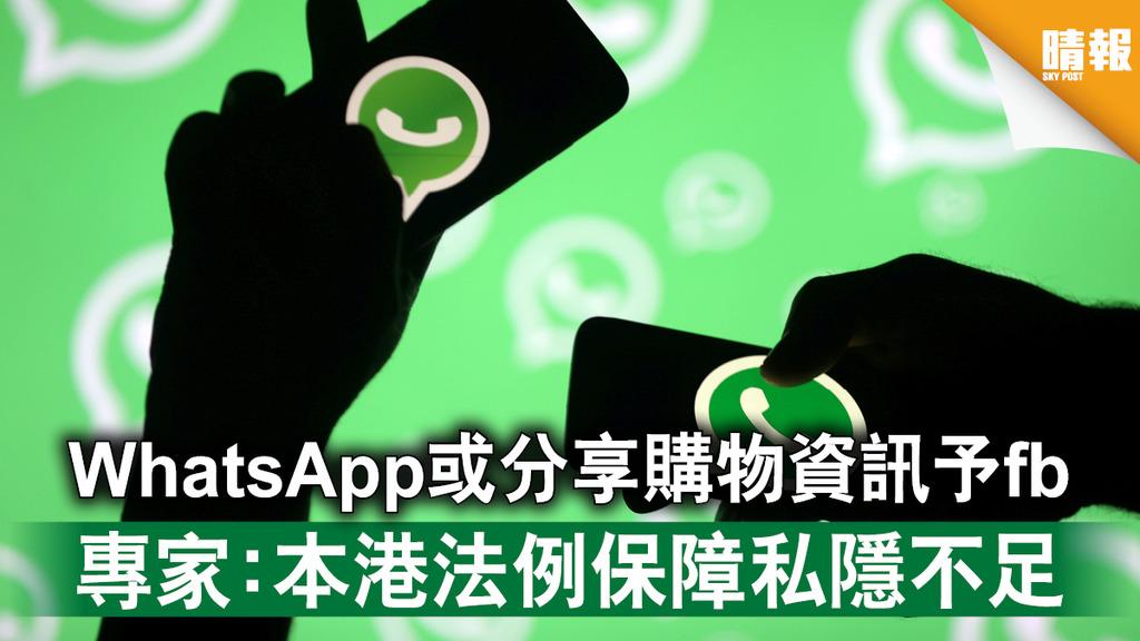 網絡私隱|WhatsApp或分享購物資訊予fb 專家:本港法例保障私隱不足