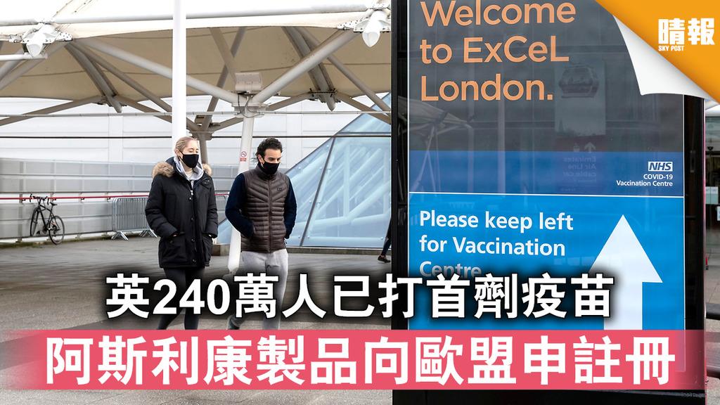 新冠疫苗 英240萬人已打首劑疫苗 阿斯利康製品向歐盟申註冊
