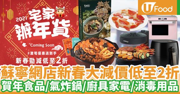 【辦年貨2021】蘇寧網店新春大減價低至2折 家電廚具/新年食品/賀年糕點/盆菜優惠