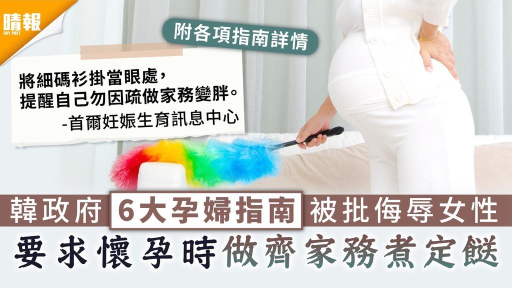 媽媽唔易做|韓政府6大孕婦指南被批侮辱女性 要求懷孕時做齊家務煮定餸