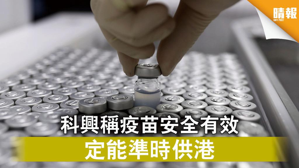 新冠疫苗|科興稱疫苗安全有效 定能準時供港