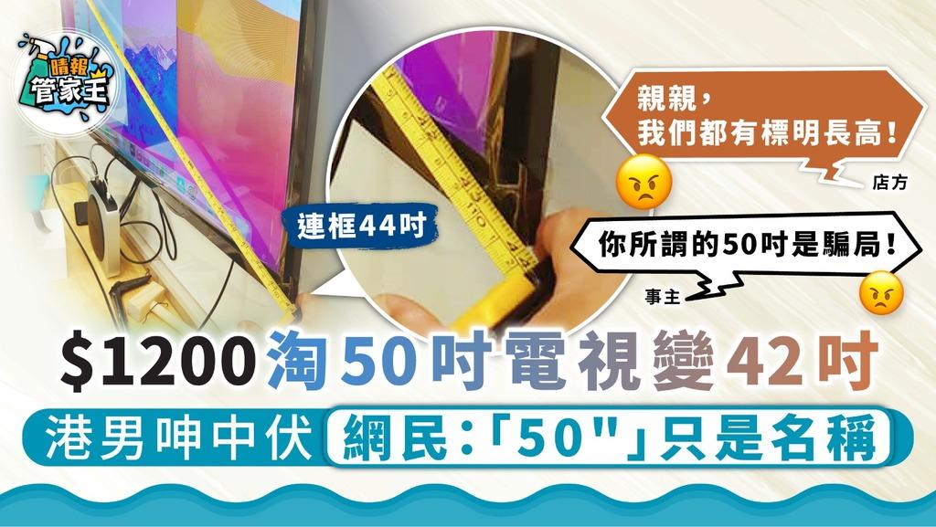 貨不對版?│港男$1200淘50吋電視變42吋 網民:「50