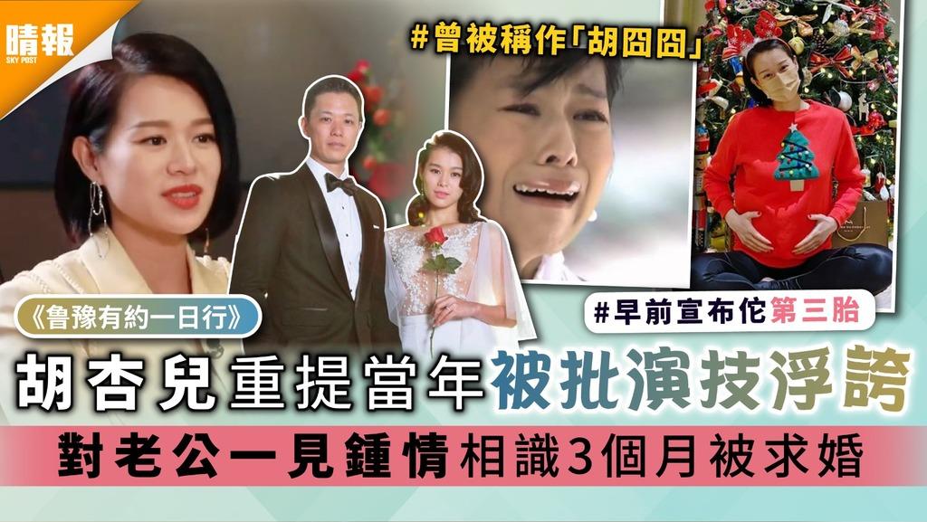 《鲁豫有約一日行》|胡杏兒重提當年被批演技浮誇 對老公一見鍾情相識3個月被求婚