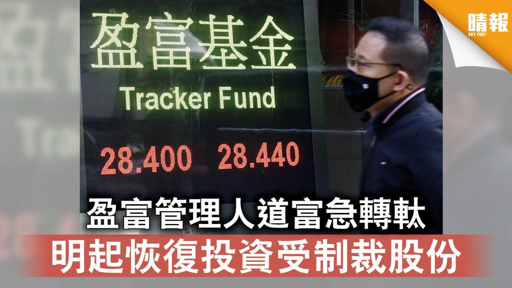 美國制裁|盈富管理人道富急轉軚 明起恢復投資受制裁股份