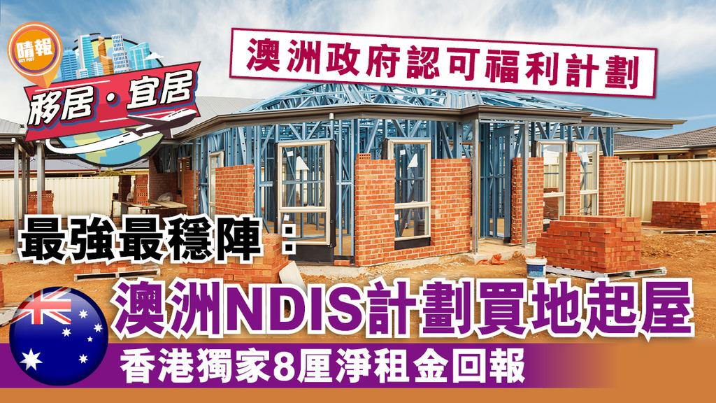 【🇦🇺最強最穩陣:澳洲NDIS計劃買地起屋】 香港獨家8厘淨租金回報 澳洲政府認可福利計劃