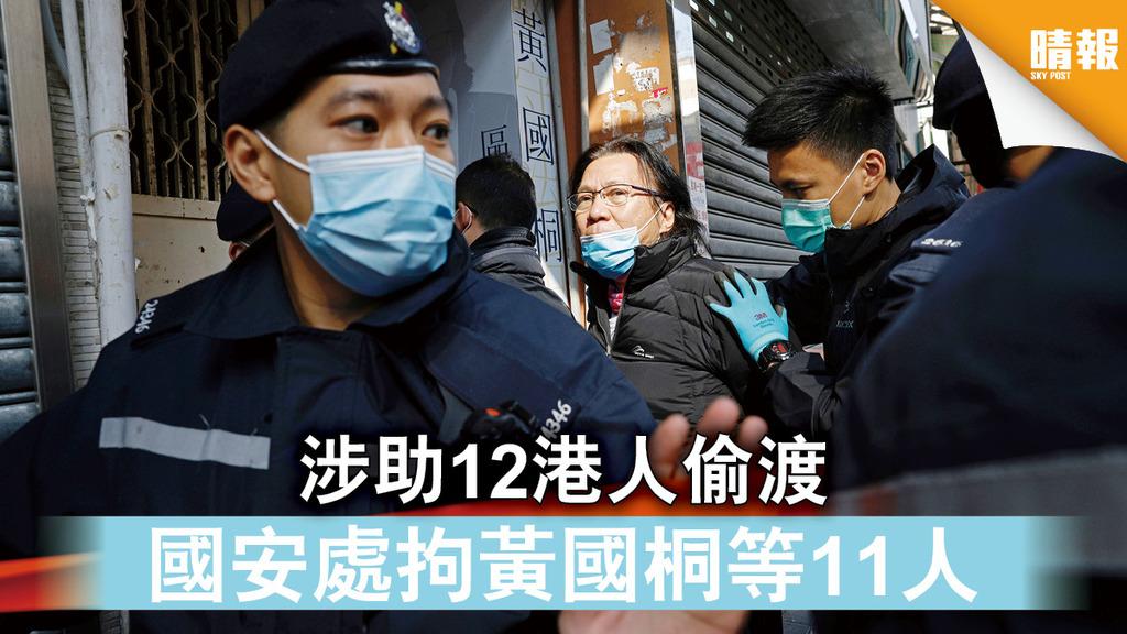 香港國安法|涉助12港人偷渡 國安處拘黃國桐等11人