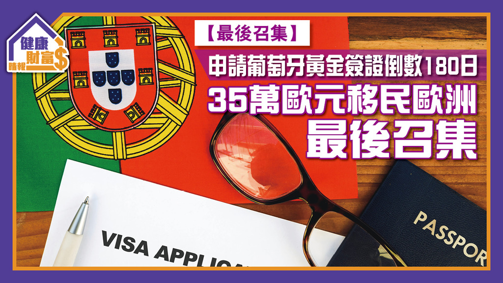 【海外移民】申請葡萄牙黃金簽證倒數180日 35萬歐元移民歐洲最後召集