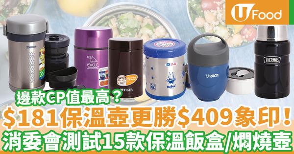 【消委會報告】消委會測試15款食物保溫飯盒  燜燒壺保溫效能更勝保溫飯壺!