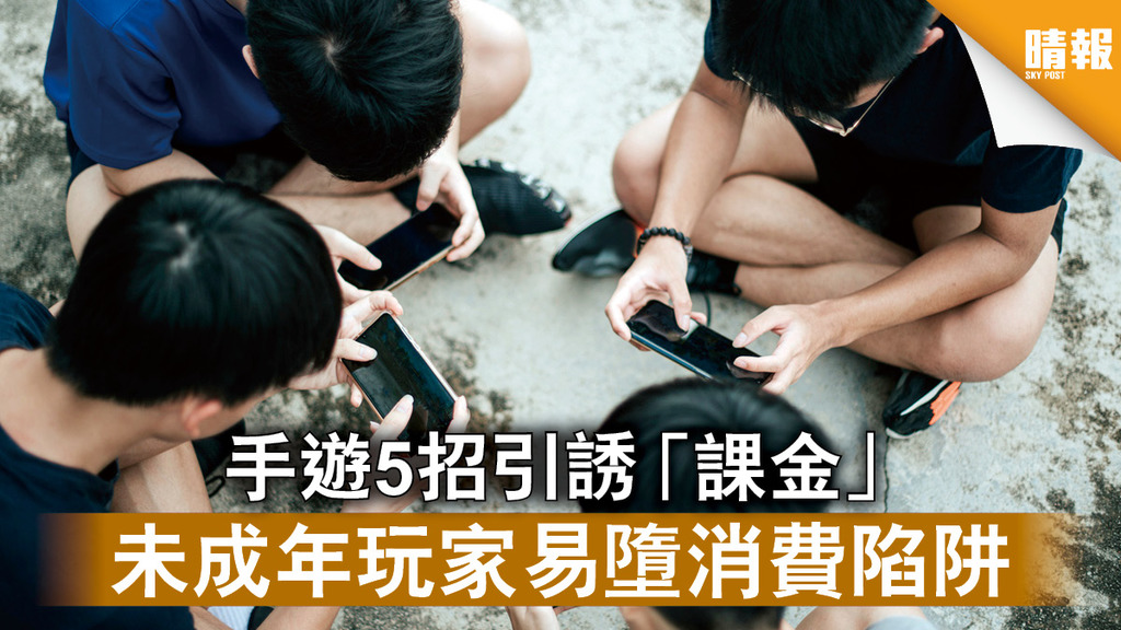 消委會|手遊5招引誘「課金」 未成年玩家易墮消費陷阱
