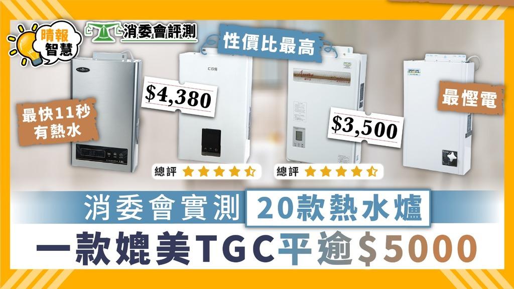 消委會 消委會實測20款熱水爐 一款媲美TGC平逾$5000【附完整名單】