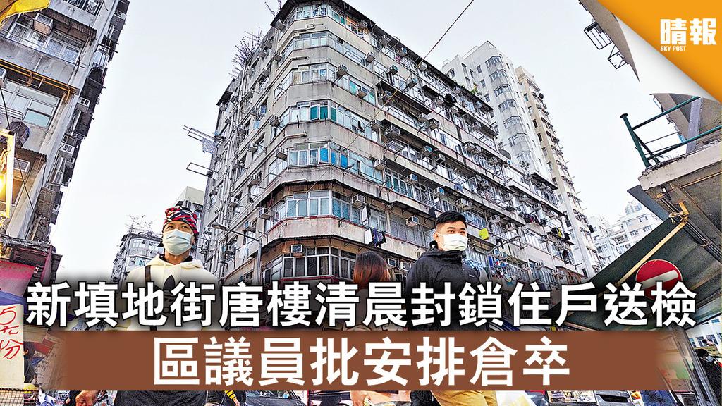 新冠肺炎 新填地街唐樓清晨封鎖住戶送檢 區議員批安排倉卒
