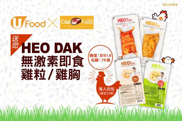 U Food X Cool Food 送您 HEO DAK無激素即食雞粒雞胸
