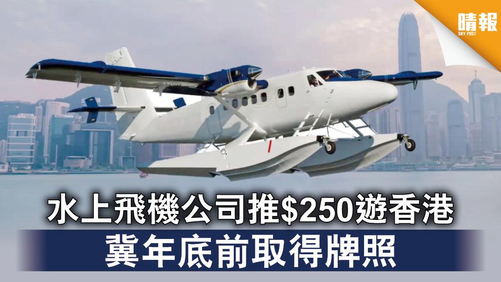 航空交通|水上飛機公司推$250遊香港 冀年底前取得牌照