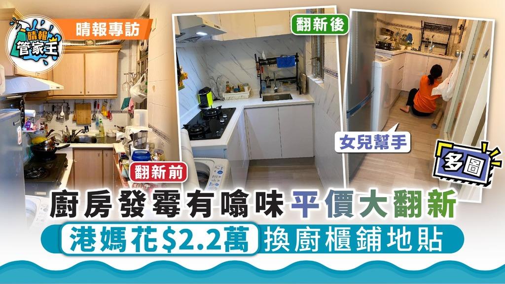 廚房翻新︳廚房發霉有噏味平價大翻新 港媽花$2.2萬換廚櫃鋪地貼