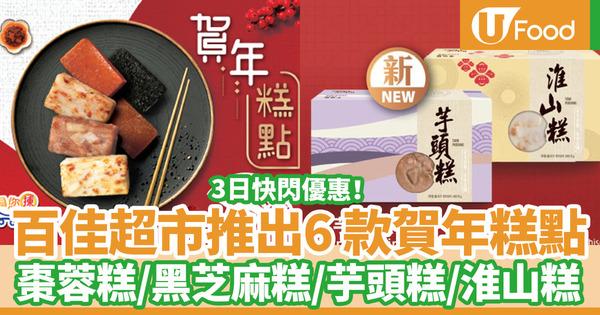 【賀年糕點2021】百佳超市推出6款賀年糕點 椰汁年糕/蘿蔔糕/棗蓉糕/黑芝麻糕/芋頭糕/淮山糕