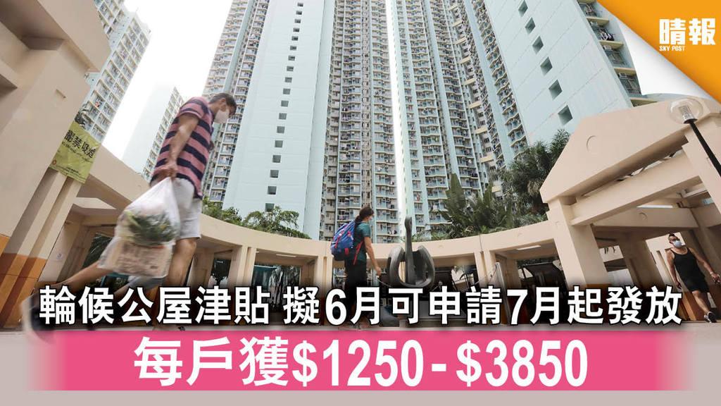 居住問題|輪候公屋津貼 擬6月可申請7月起發放 每戶獲$1250-$3850