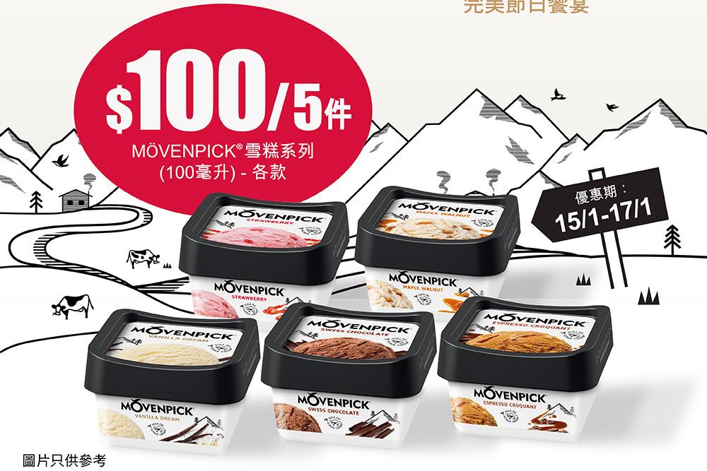 【便利店優惠】7-Eleven一連3日快閃優惠!任何MÖVENPICK雪糕$100/5杯