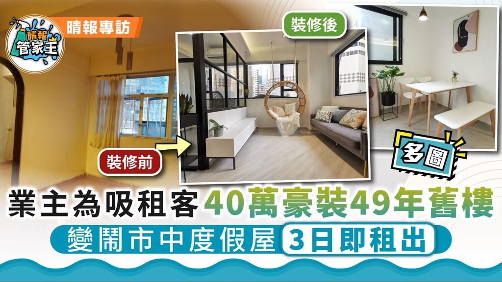 家居裝修︳業主為吸租客40萬豪裝49年舊樓 變鬧市中度假屋3日即租出