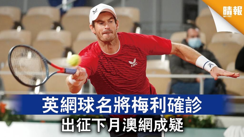 新冠肺炎 英網球名將梅利確診 出征下月澳網成疑