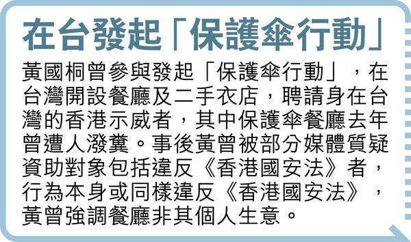涉資助12港人潛逃 黃國桐等11人遭國安處拘捕